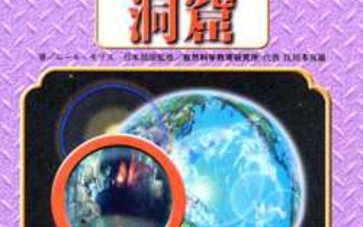 世界の地理トップ10 洞窟