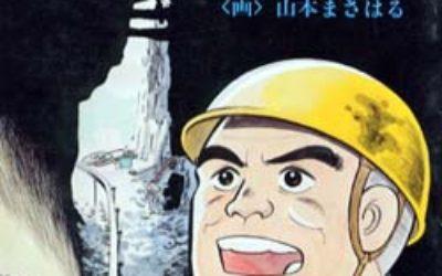 竜ヶ岩洞物語